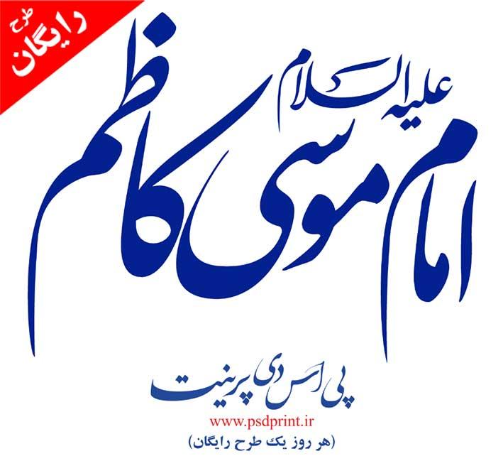 تایپوگرافی امام موسی کاظم