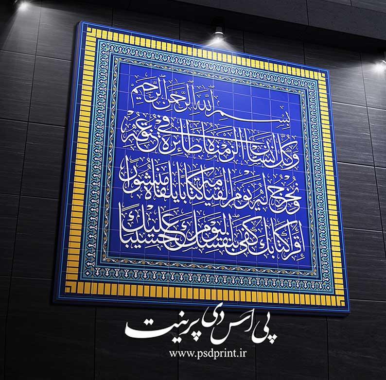 طرح کاشی کاری آیات قرآن