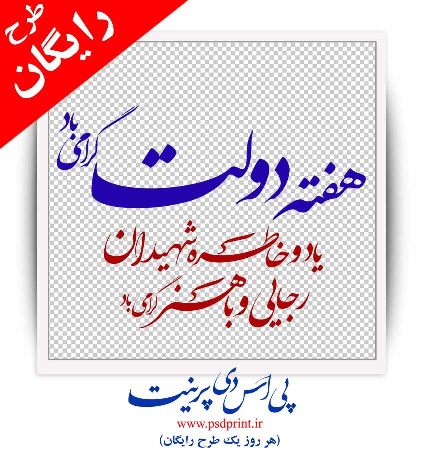 تایپوگرافی هفته دولت