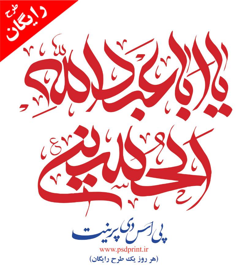تایپوگرافی یا اباعبدالله الحسین