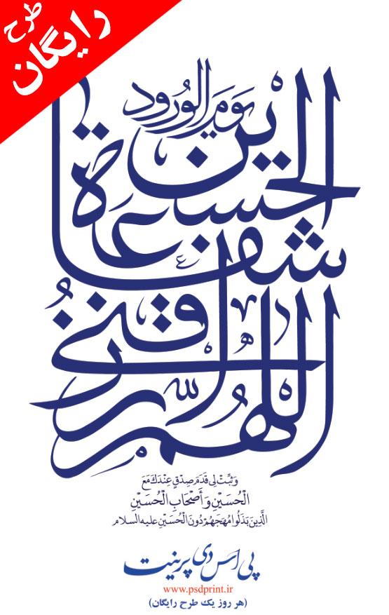 تایپوگرافی اللهم ارزقنی شفاعه الحسین یوم الورود