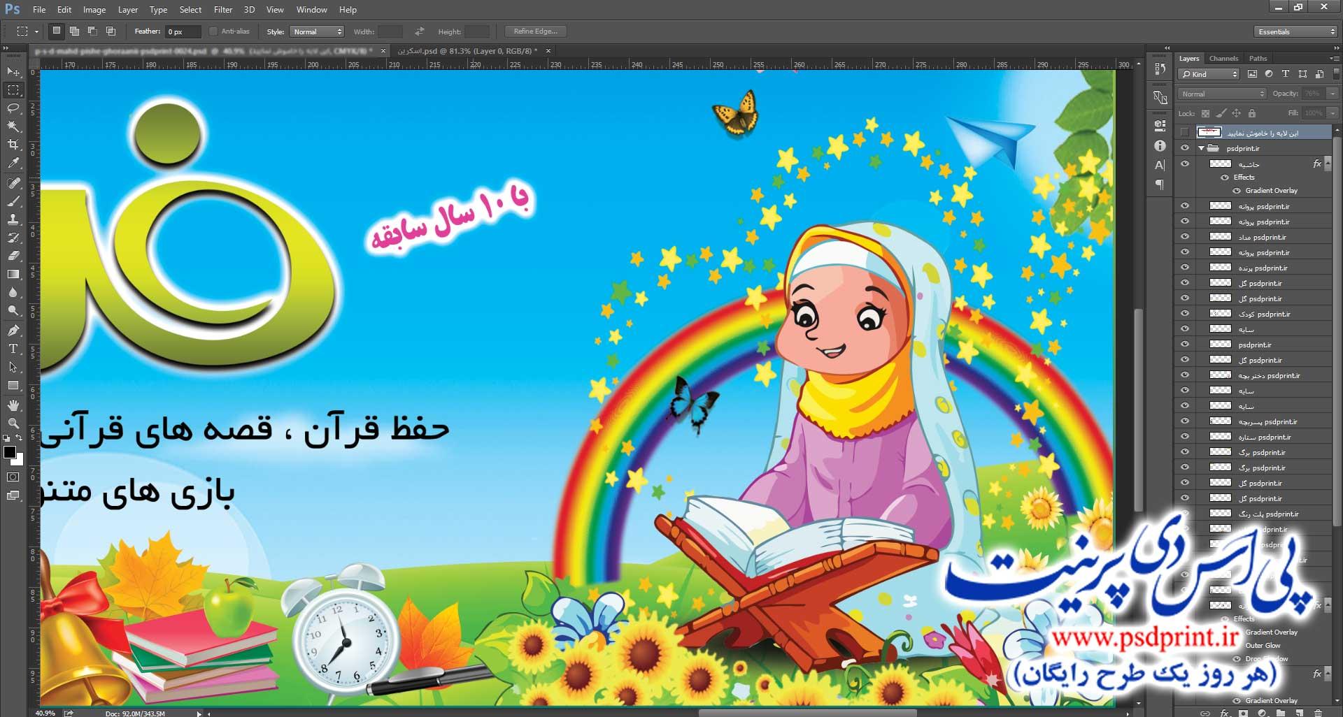 بنر مهد کودک و پیش دبستانی قرآنی