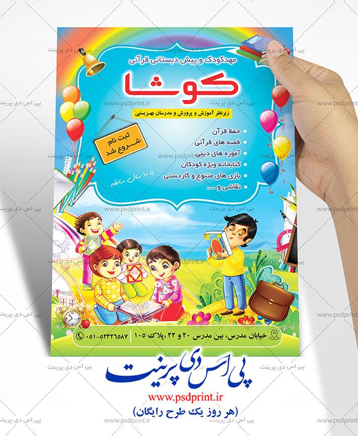 تراکت مهد کودک قرآنی