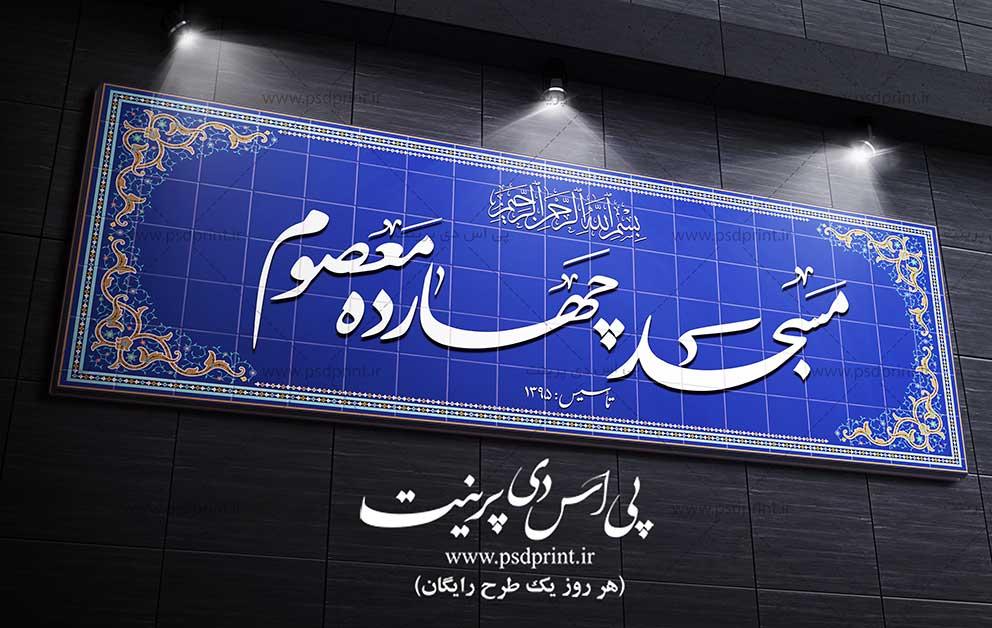 طرح کاشی کاری تابلو مسجد