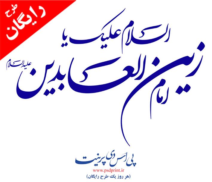 تایپوگرافی السلام علیک یا زین العابدین