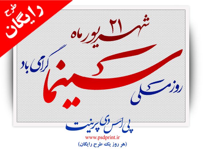تایپوگرافی روز ملی سینما