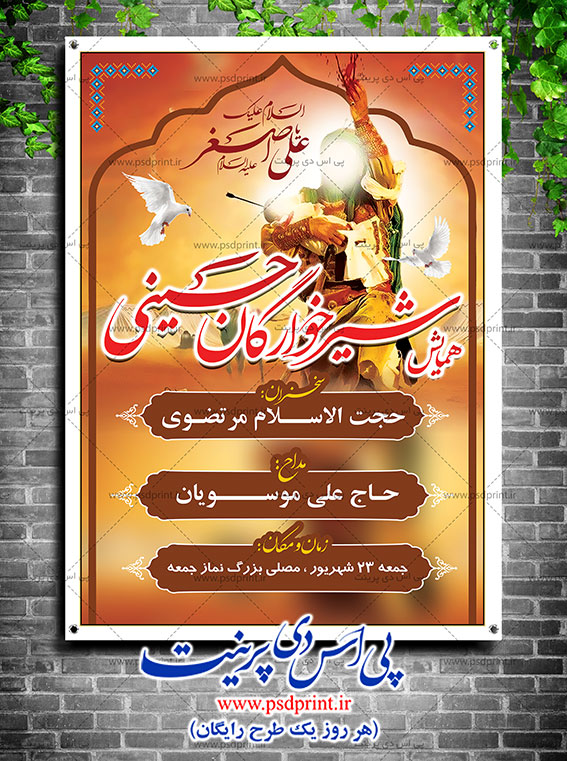 بنر اطلاع رسانی شیرخوارگان حسینی