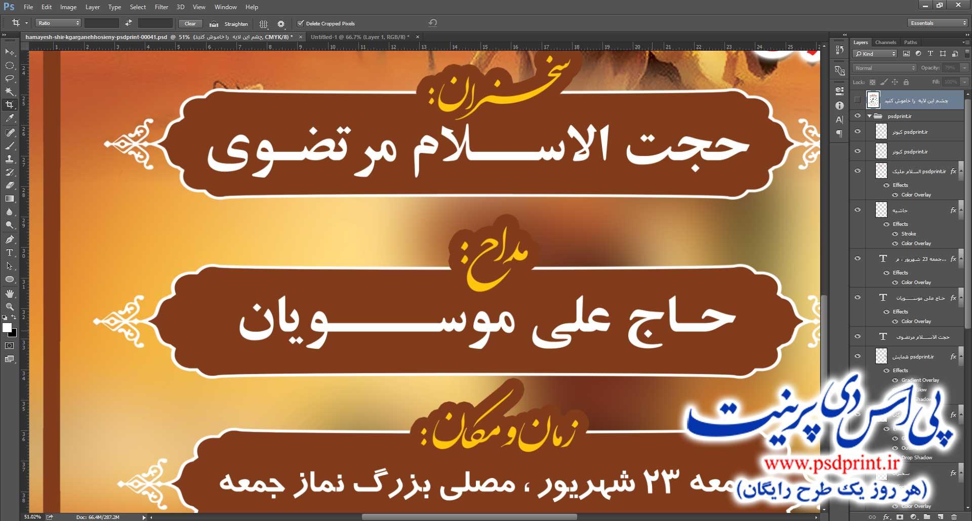 بنر لایه باز مراسم شیرخوارگان حسینی
