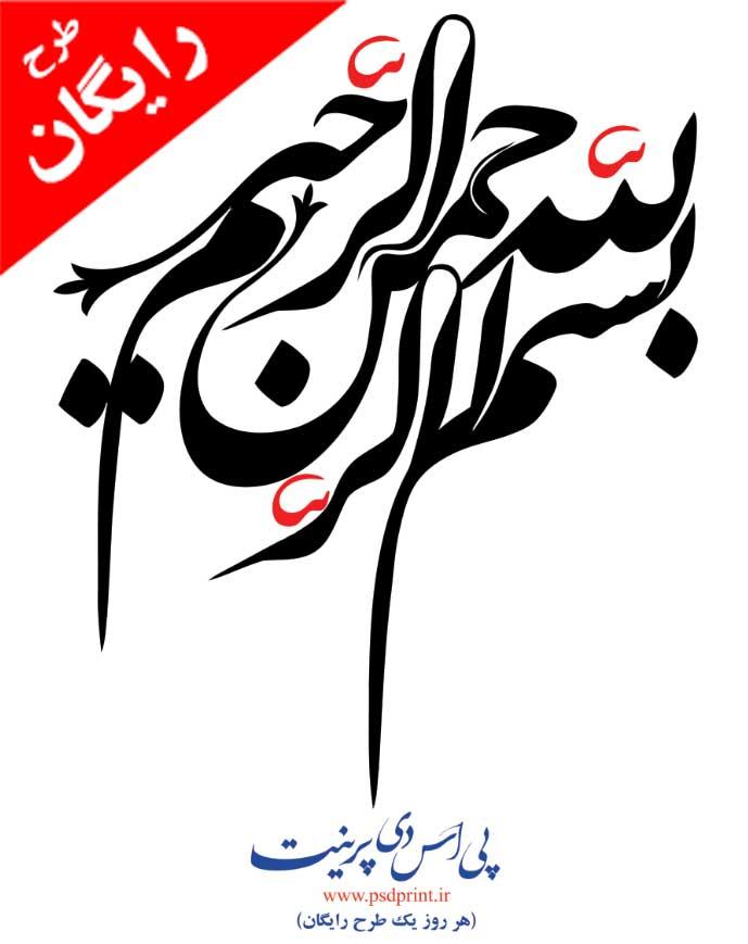 طرح تایپوگرافی بسم الله الرحمن الرحیم