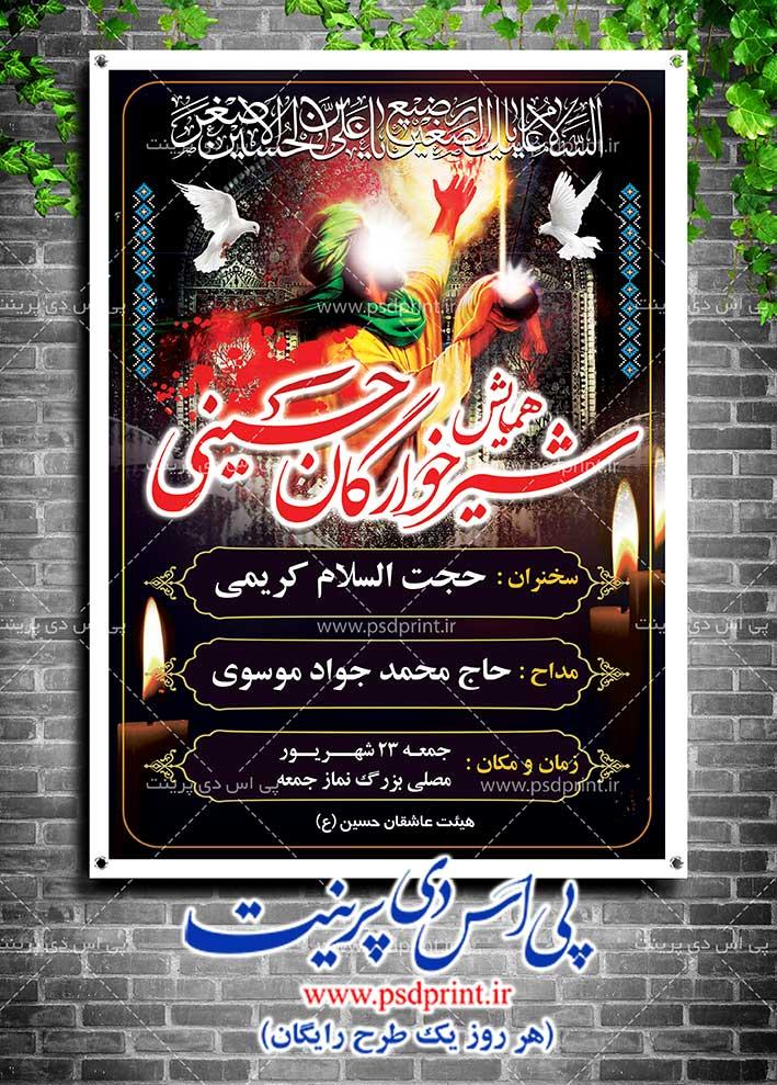 بنر اطلاع رسانی مراسم شیرخوارگان حسینی