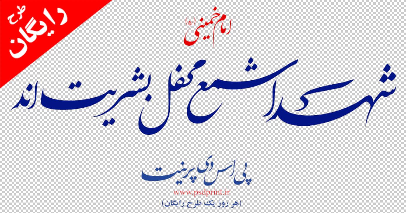 سخن امام خمینی درباره شهدا