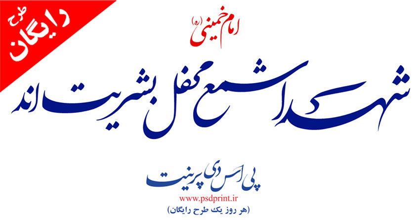 خطاطی سخن امام خمینی درباره شهدا