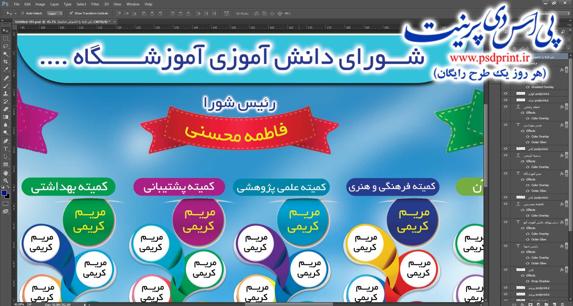 بنر لایه باز شورای دانش آموزی