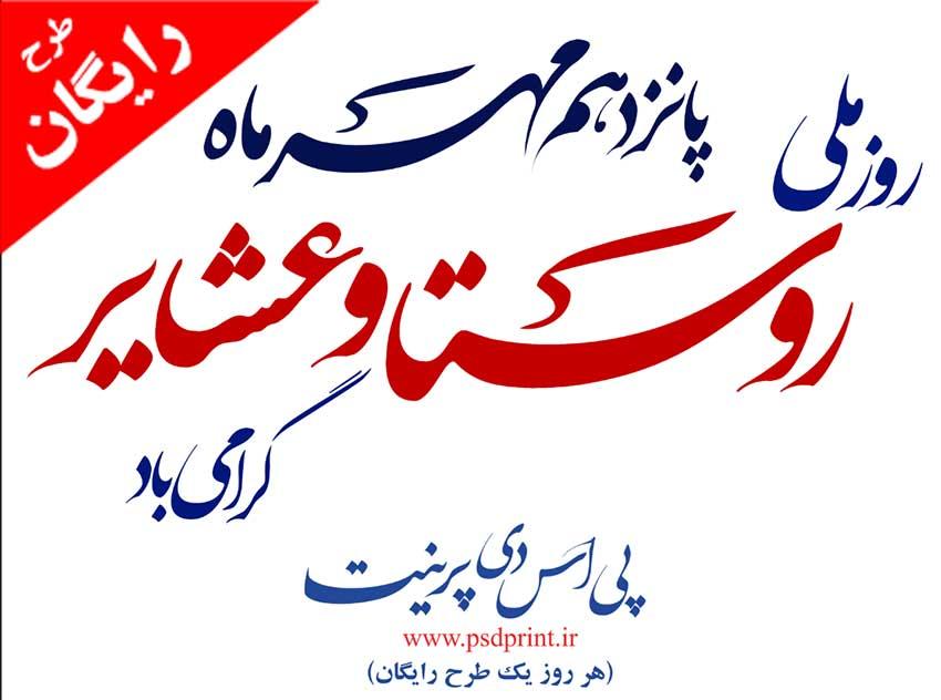تایپوگرافی روز ملی روستا و عشایر