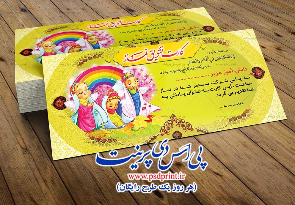طرح لایه باز کارت تشویق نماز مدرسه دخترانه