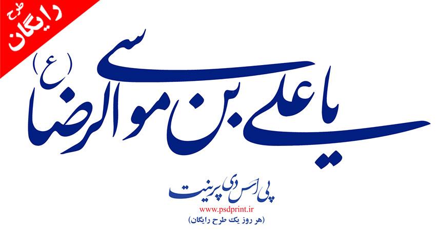 تایپوگرافی یا علی بن موسی الرضا