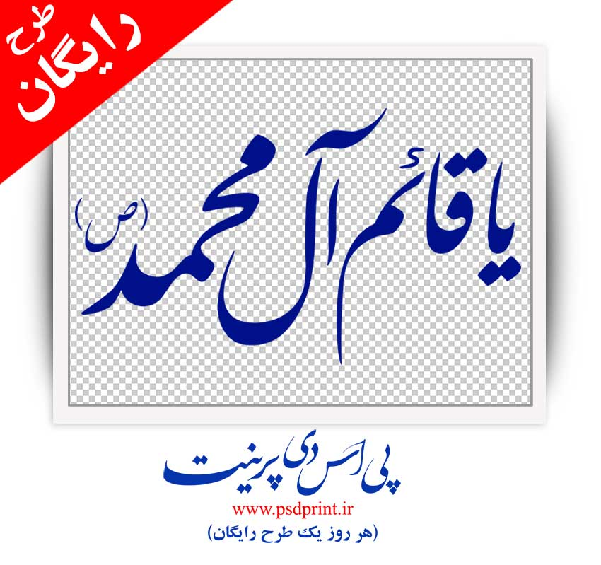 تایپوگرافی یا قائم آل محمد