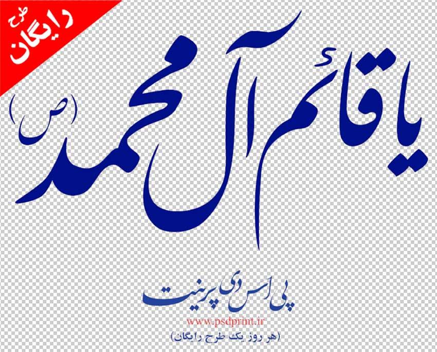 تایپوگرافی رایگان یا قائم آل محمد