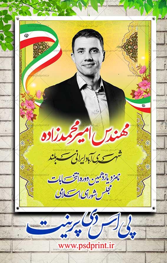 پوستر تبلیغاتی کاندیدا انتخابات لایه باز