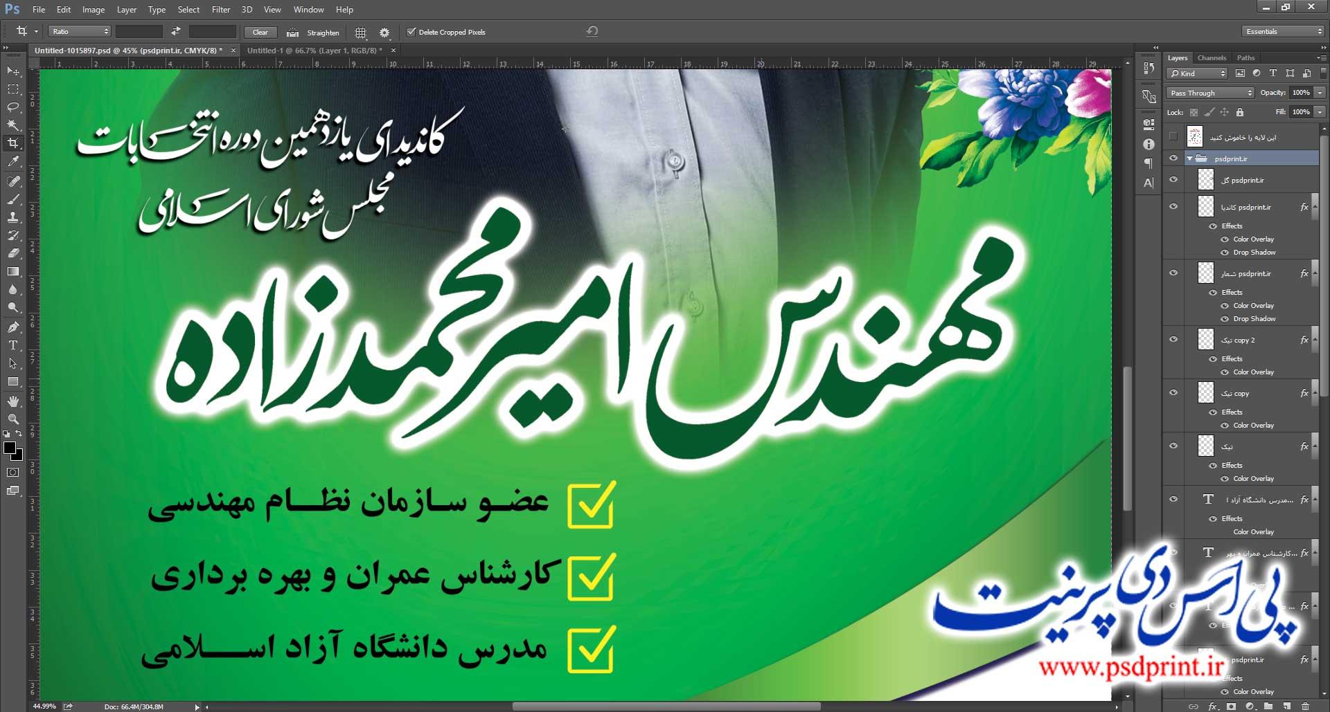 پوستر لایه باز برای انتخابات مجلس