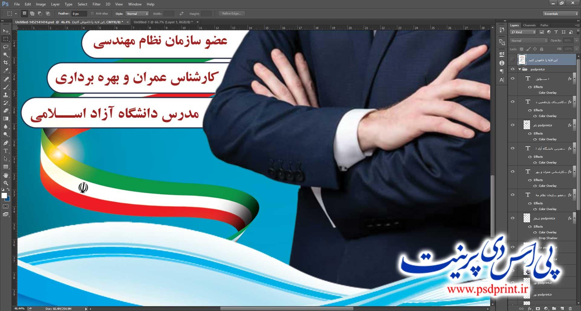 طرح تبلیغاتی انتخابات