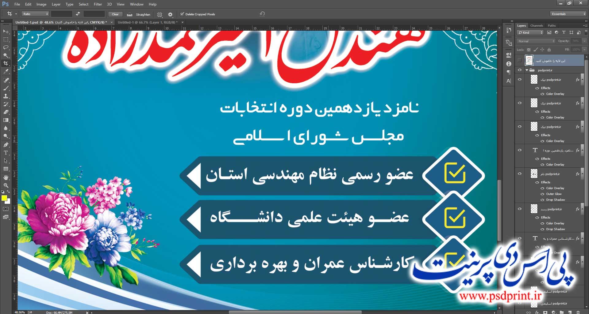 دانود پوستر لایه باز انتخاباتی