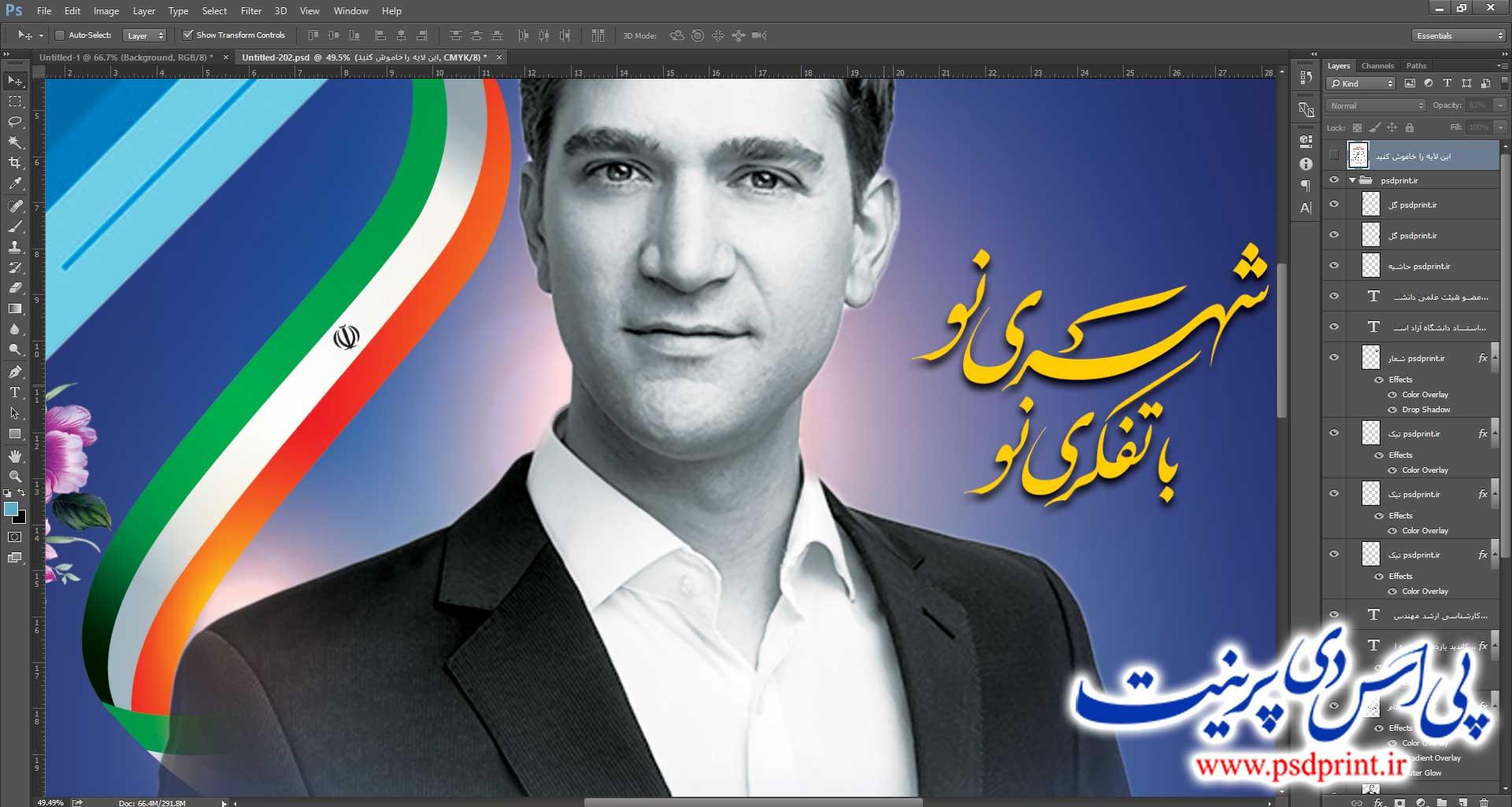 نمونه پوستر تبلیغاتی انتخابات مجلس
