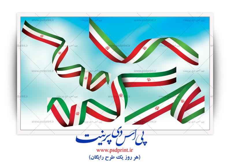 طرح پرچم ایران لایه باز و باکیفیت
