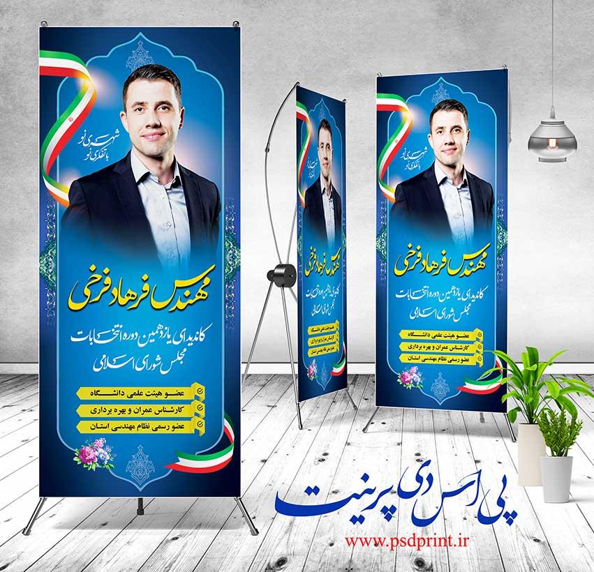 طرح بنر لایه باز استند تبلیغاتی انتخابات