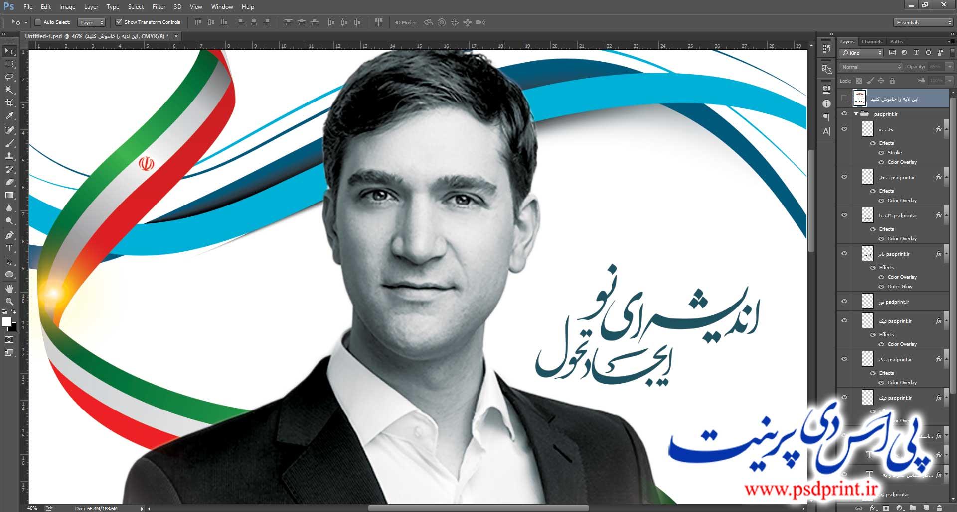 پوستر تبلیغاتی انتخابات مجلس