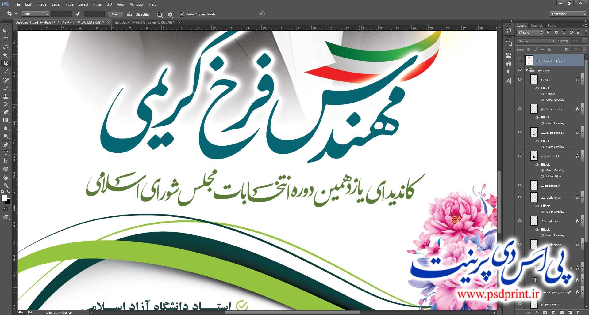 پوستر انتخاباتی مجلس لایه باز