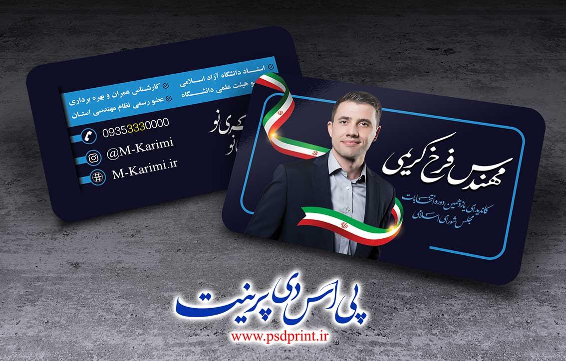 کارت ویزیت برای کاندیدا انتخابات