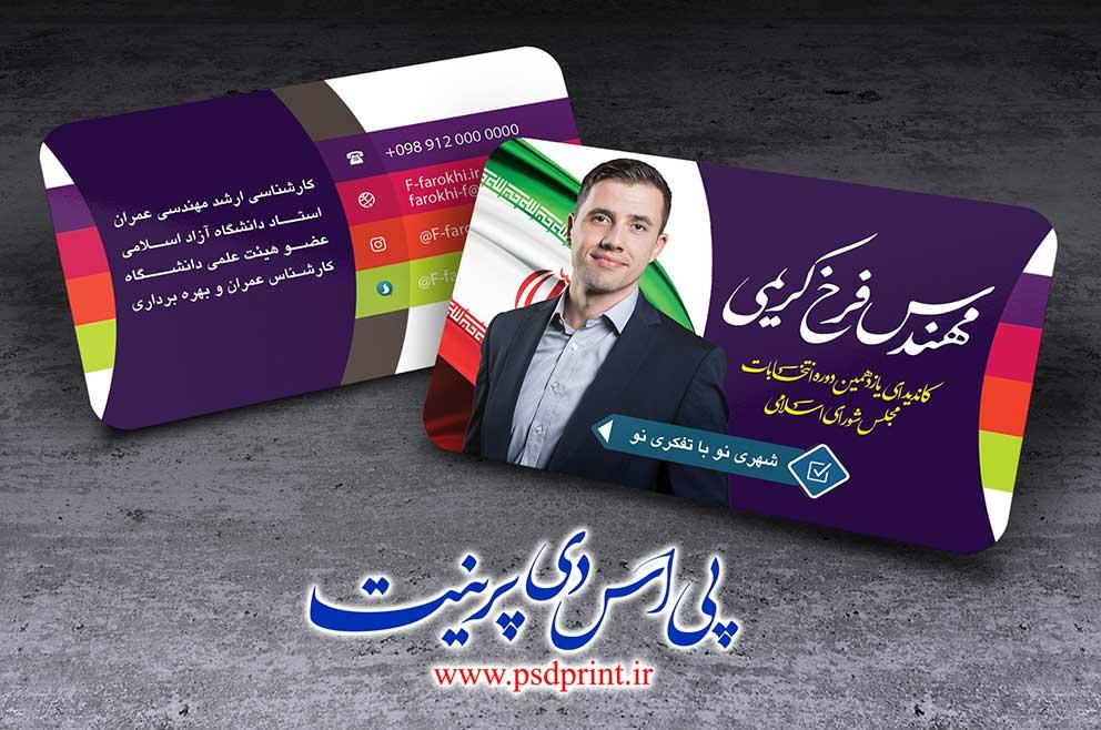 فایل لایه باز کارت ویزیت انتخاباتی