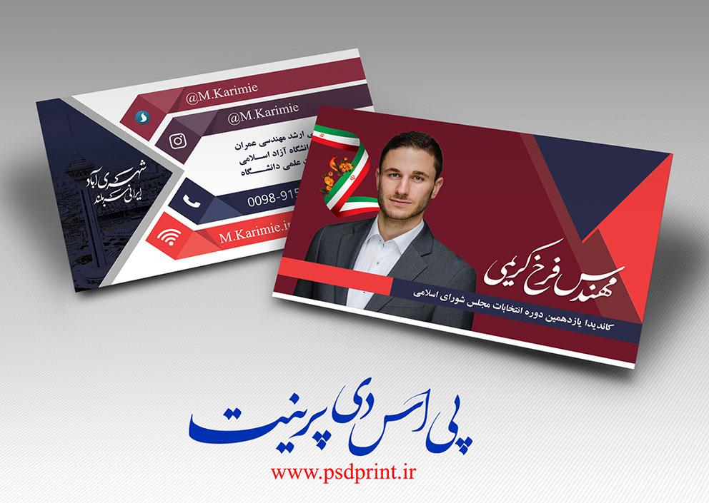 کارت ویزیت کاندیدا انتخابات مجلس