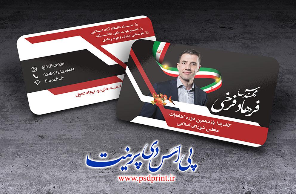 کارت ویزیت لایه باز کاندیدای انتخابات مجلس