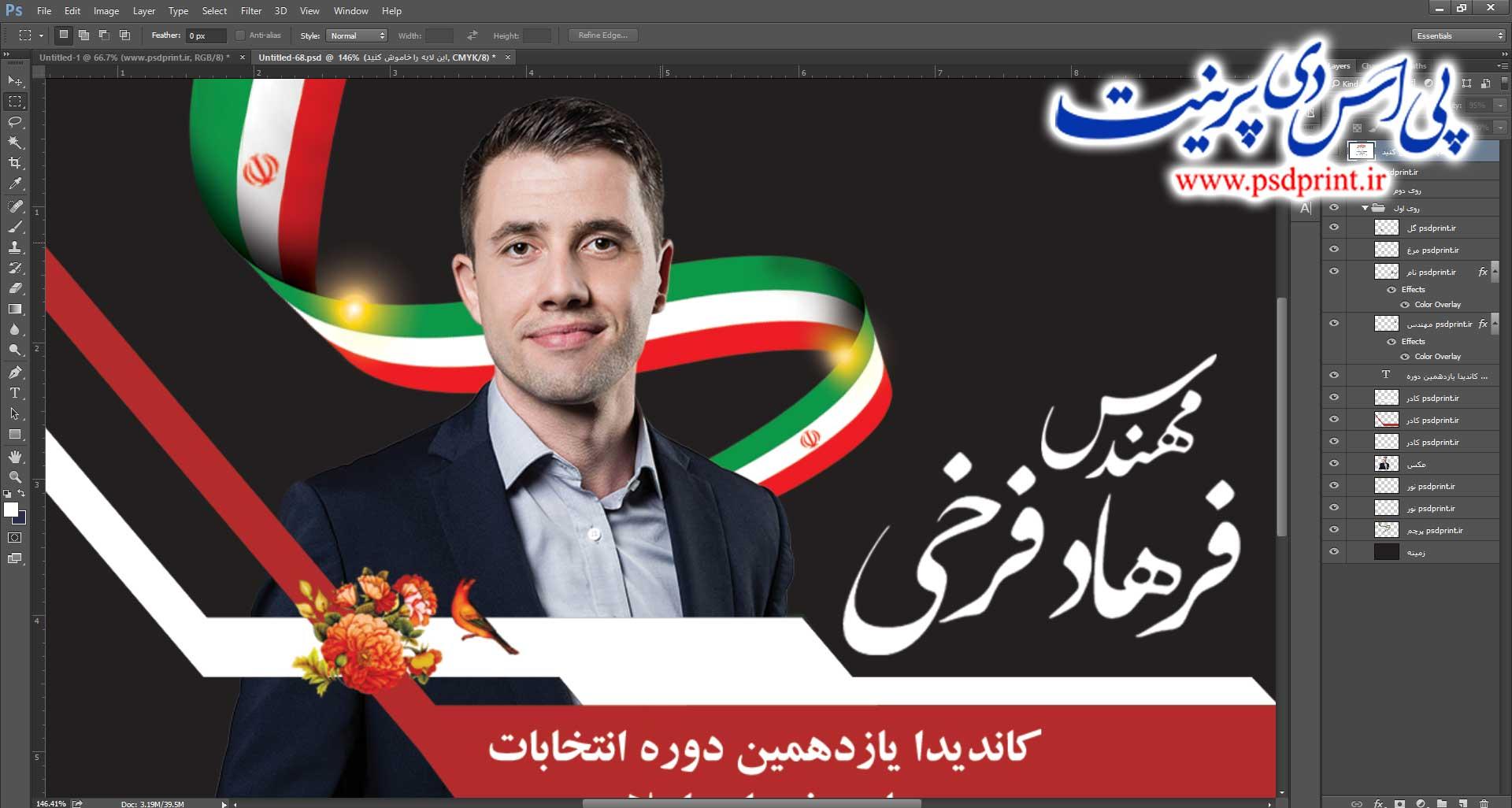 کارت ویزیت لایه باز انتخاباتی مجلس