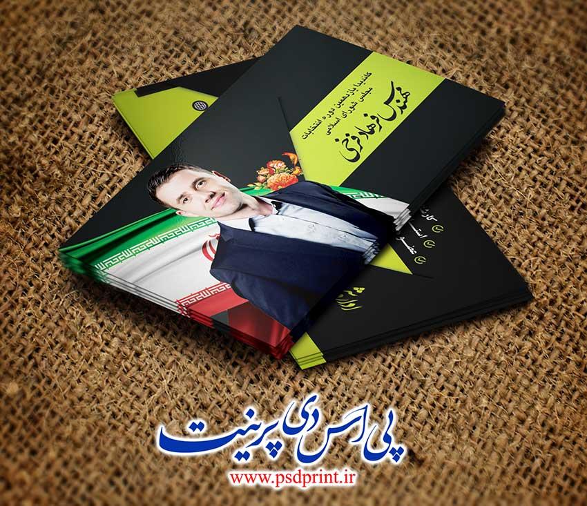 طرح کارت ویزیت نامزد انتخابات مجلس