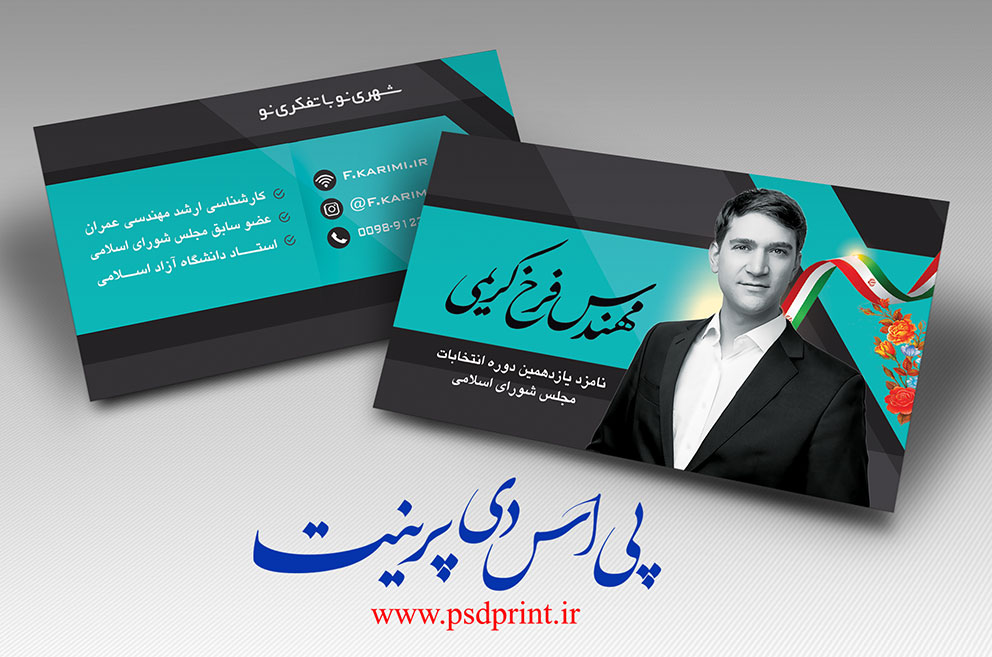دانلود کارت ویزیت نامزد انتخابات مجلس