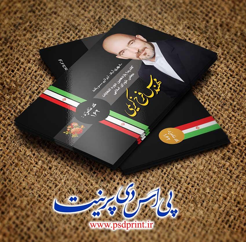 طرح لایه باز کارت ویزیت انتخاباتی مجلس