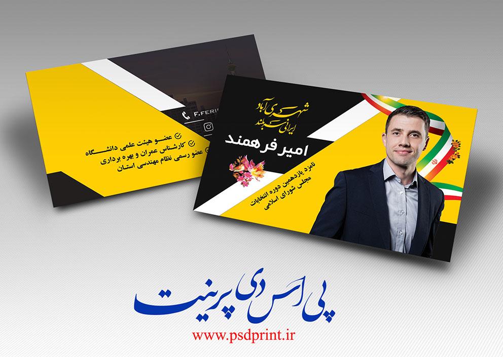 فایل کارت ویزیت انتخاباتی لایه باز