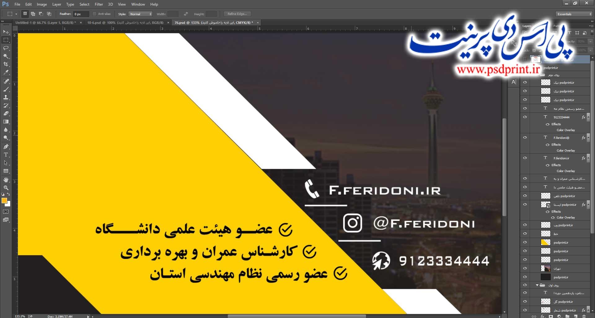 نمونه کارت ویزیت انتخابات مجلس