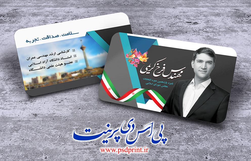 طرح کارت ویزیت انتخابات مجلس لایه باز