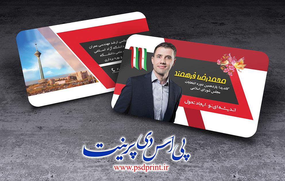 طرح کارت ویزیت نامزد انتخابات مجلس شورای اسلامی