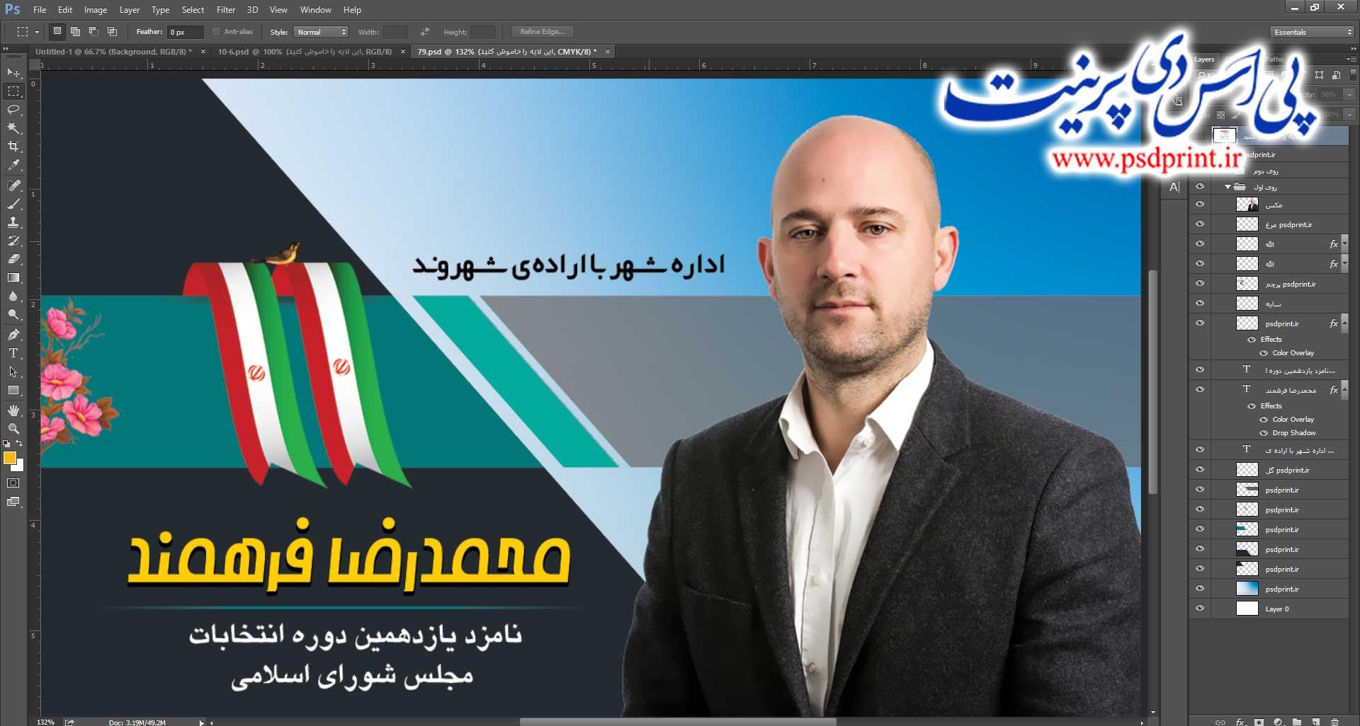 طرح کارت ویزیت انتخابات مجلس