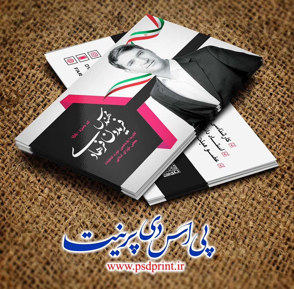 دانلود کارت ویزیت کاندید انتخابات مجلس