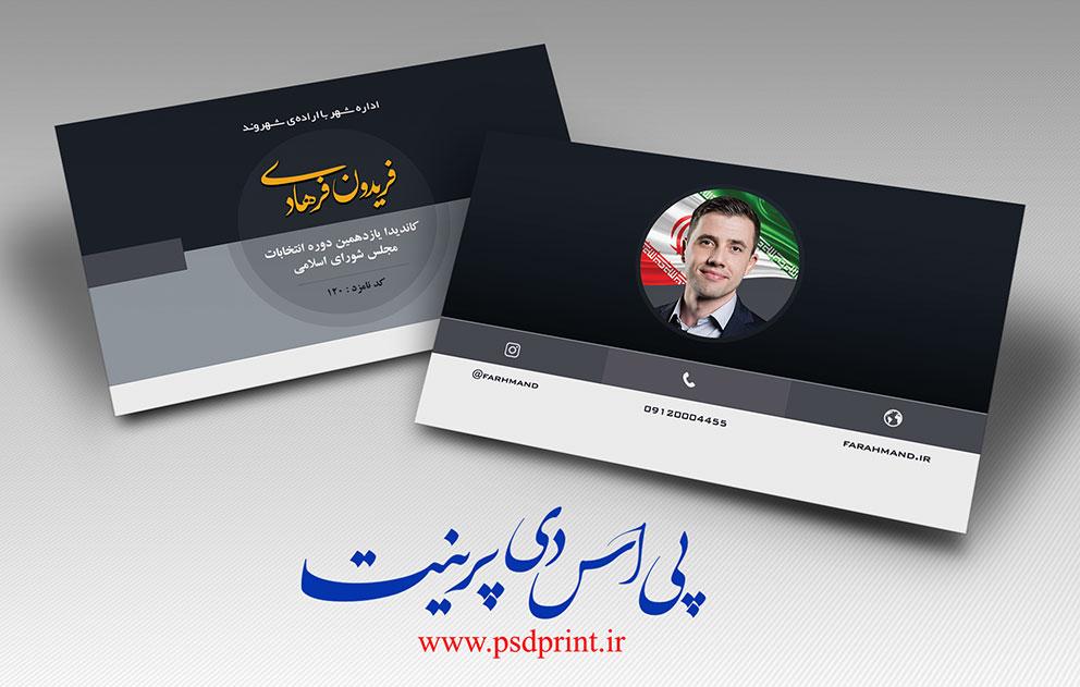 کارت ویزیت برای کاندیدا انتخابات مجلس