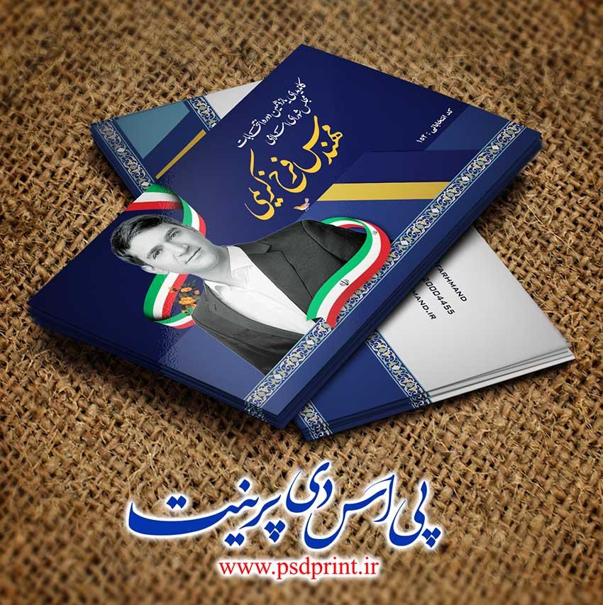 کارت ویزیت انتخاباتی مجلس شورا اسلامی