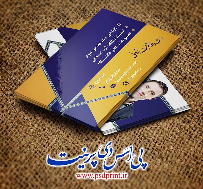 کارت ویزیت کاندید انتخابات مجلس