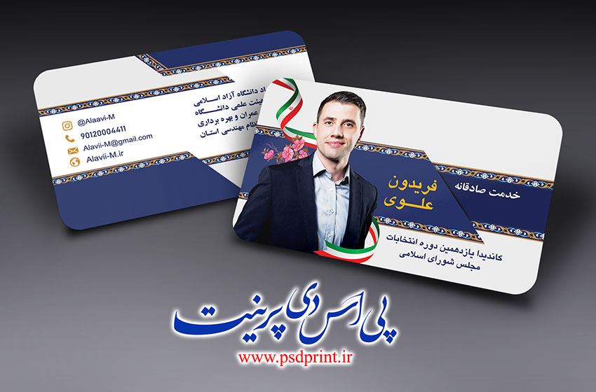 کارت ویزیت کاندید انتخاباتی