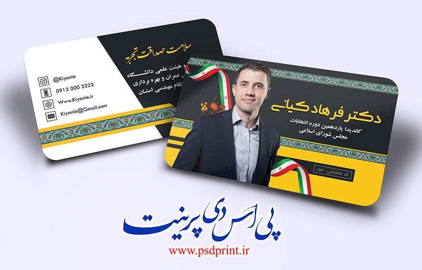 طرح کارت ویزیت انتخاباتی مجلس شورا اسلامی